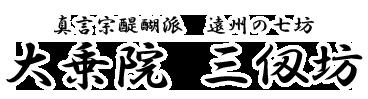 大乗院 三仭坊(だいじょういん みひろぼう)